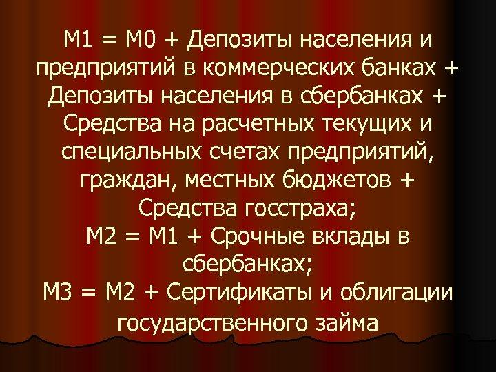 М 1 = М 0 + Депозиты населения и предприятий в коммерческих банках +