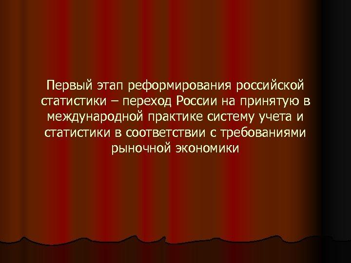 Первый этап реформирования российской статистики – переход России на принятую в международной практике систему