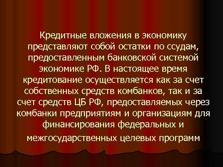 Кредитные вложения в экономику представляют собой остатки по ссудам, предоставленным банковской системой экономике РФ.