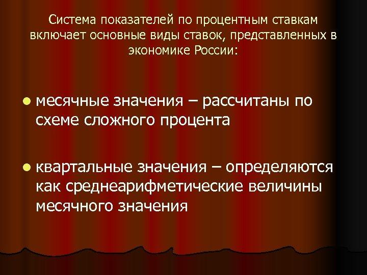 Система показателей по процентным ставкам включает основные виды ставок, представленных в экономике России: l
