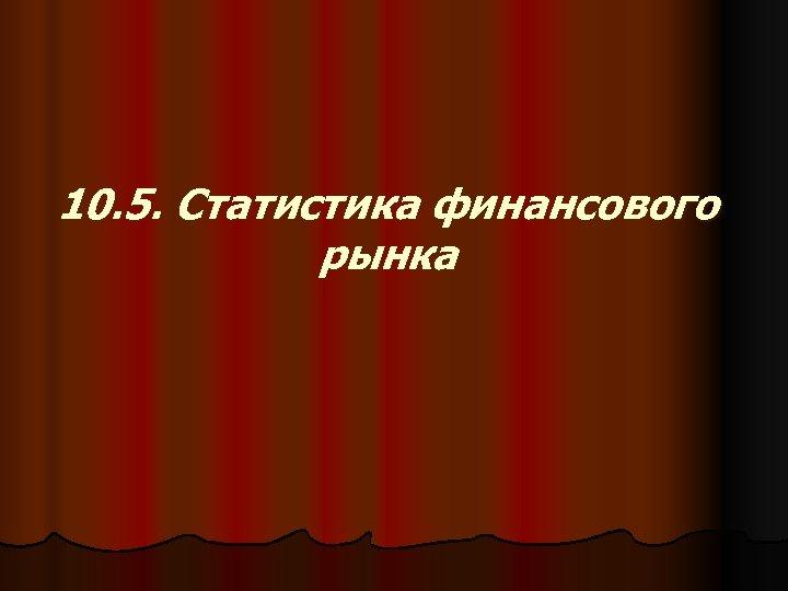 10. 5. Статистика финансового рынка