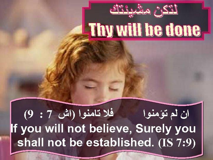 (9 : 7 ﻓﻼ ﺗﺎﻣﻨﻮﺍ )ﺍﺵ ﺍﻥ ﻟﻢ ﺗﺆﻤﻨﻮﺍ If you will not believe,