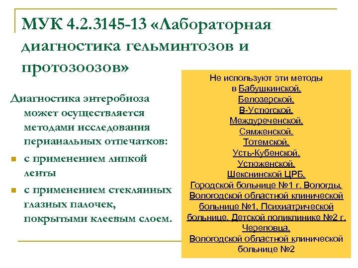 МУК 4. 2. 3145 -13 «Лабораторная диагностика гельминтозов и протозоозов» Не используют эти методы