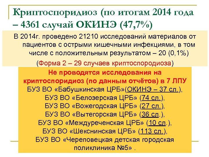 Криптоспоридиоз (по итогам 2014 года – 4361 случай ОКИНЭ (47, 7%) В 2014 г.