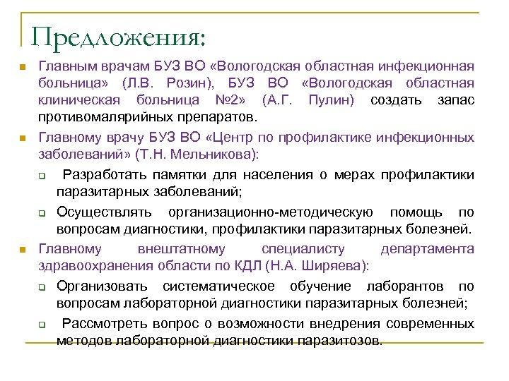 Предложения: n n n Главным врачам БУЗ ВО «Вологодская областная инфекционная больница» (Л. В.