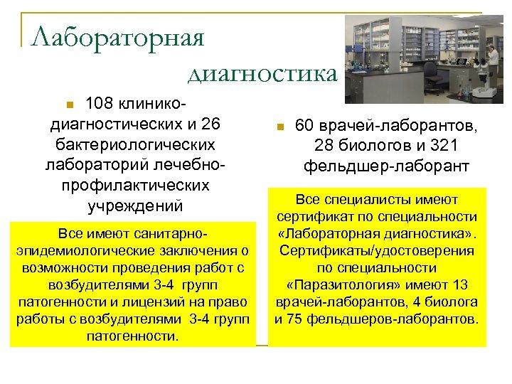 Лабораторная диагностика 108 клиникодиагностических и 26 бактериологических лабораторий лечебнопрофилактических учреждений n Все имеют санитарноэпидемиологические