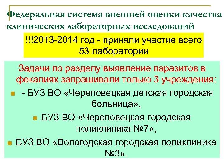 Федеральная система внешней оценки качества клинических лабораторных исследований !!!2013 -2014 год - приняли участие