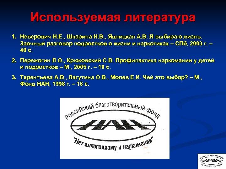 Используемая литература 1. Неверович Н. Е. , Шкарина Н. В. , Яцницкая А. В.