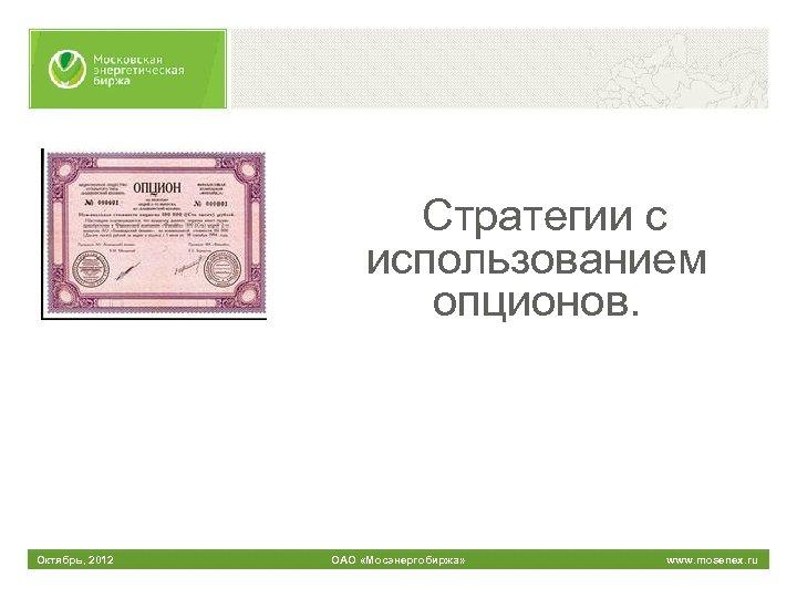 Стратегии с использованием опционов. Октябрь, 2012 ОАО «Мосэнергобиржа» www. mosenex. ru