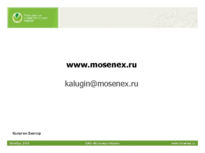 www. mosenex. ru kalugin@mosenex. ru Калугин Виктор Октябрь, 2012 ОАО «Мосэнергобиржа» www. mosenex. ru