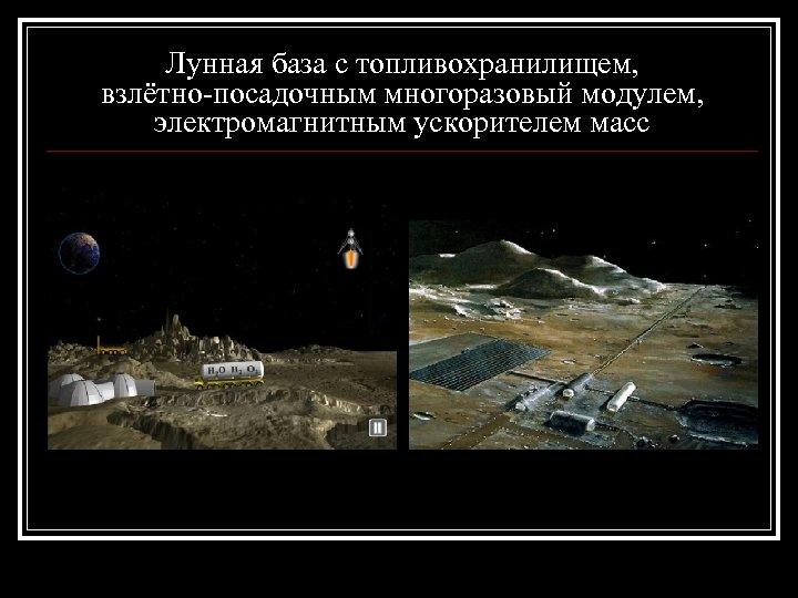 Лунная база с топливохранилищем, взлётно-посадочным многоразовый модулем, электромагнитным ускорителем масс