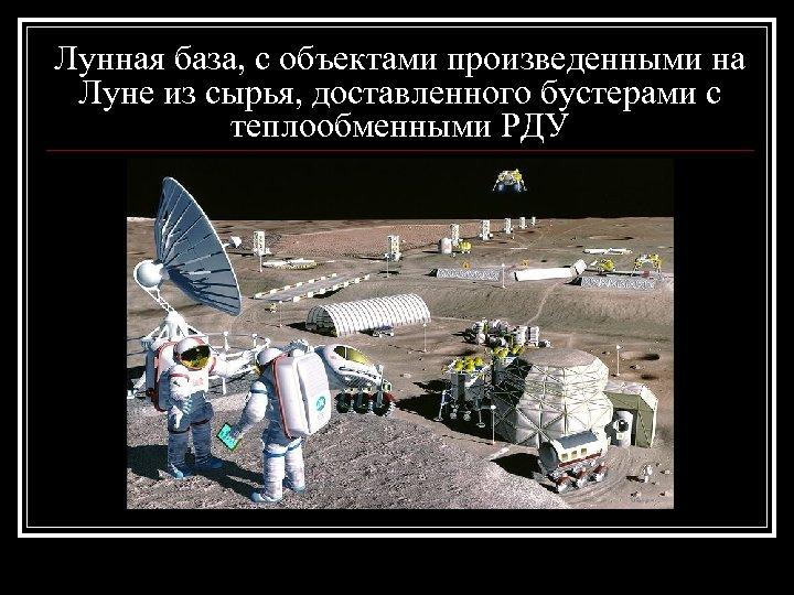 Лунная база, с объектами произведенными на Луне из сырья, доставленного бустерами с теплообменными РДУ