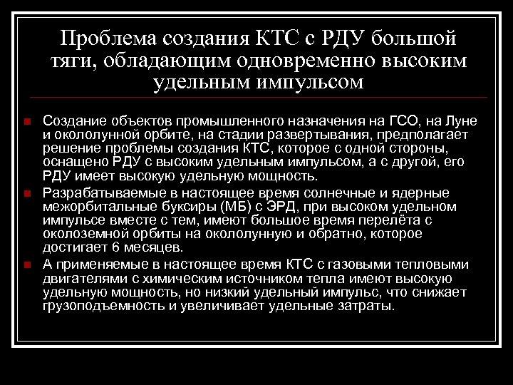 Проблема создания КТС с РДУ большой тяги, обладающим одновременно высоким удельным импульсом n n