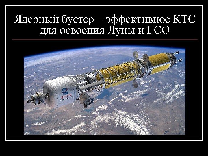 Ядерный бустер – эффективное КТС для освоения Луны и ГСО