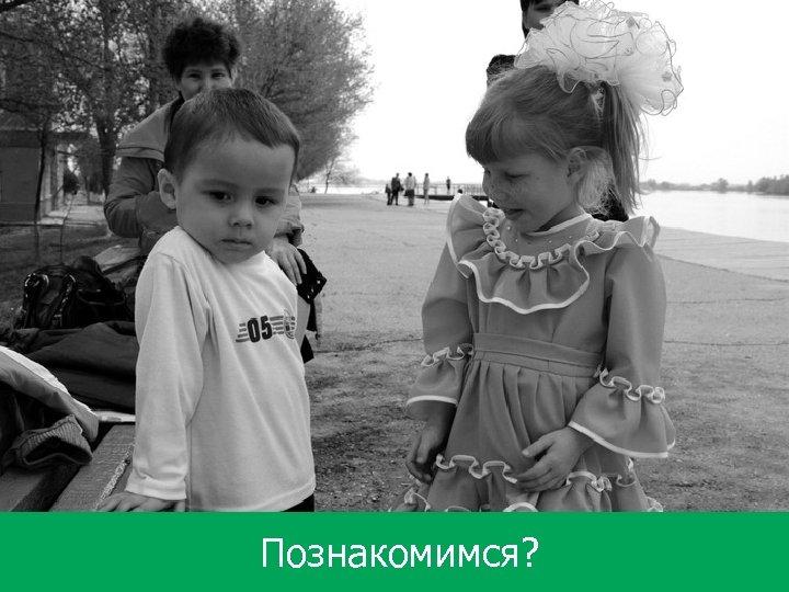 Познакомимся? 2