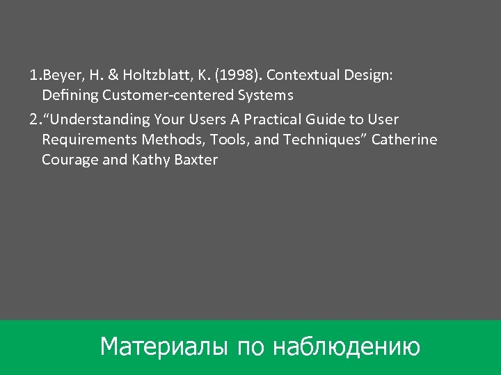 "1. Beyer, H. & Holtzblatt, K. (1998). Contextual Design: Defining Customer-centered Systems 2. ""Understanding"