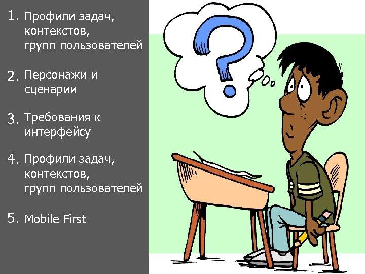 1. Профили задач, контекстов, групп пользователей 2. Персонажи и сценарии 3. Требования к интерфейсу