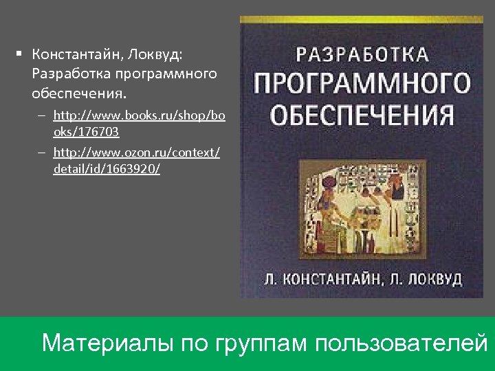 § Константайн, Локвуд: Разработка программного обеспечения. – http: //www. books. ru/shop/bo oks/176703 – http: