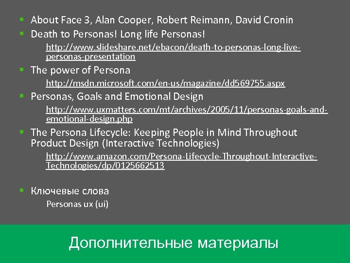 § About Face 3, Alan Cooper, Robert Reimann, David Cronin § Death to Personas!