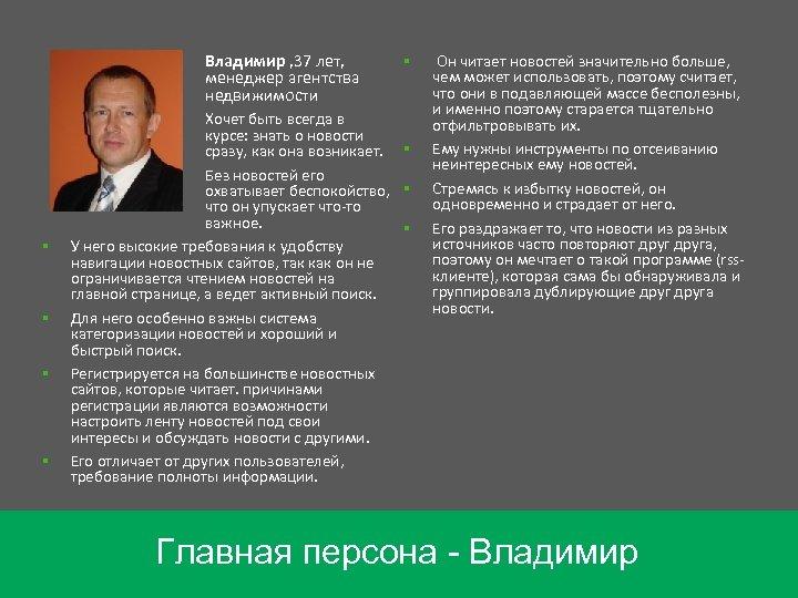 Владимир , 37 лет, менеджер агентства недвижимости § § § Хочет быть всегда в