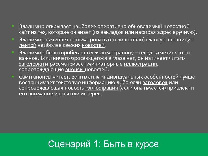 § Владимир открывает наиболее оперативно обновляемый новостной сайт из тех, которые он знает (из