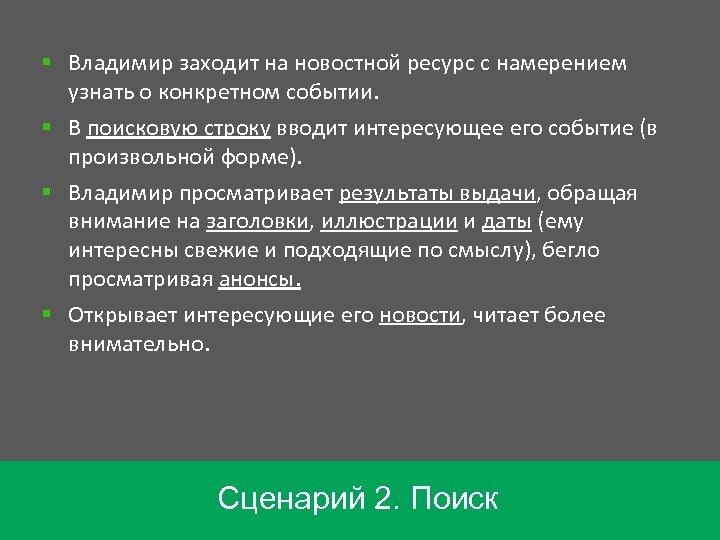 § Владимир заходит на новостной ресурс с намерением узнать о конкретном событии. § В