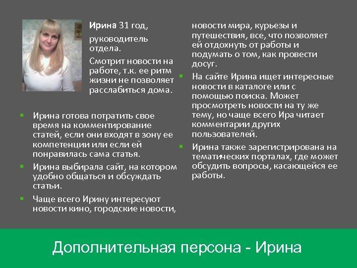 Ирина 31 год, руководитель отдела. Смотрит новости на работе, т. к. ее ритм жизни