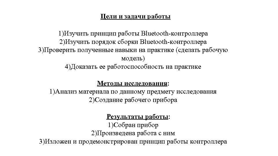 Цели и задачи работы 1)Изучить принцип работы Bluetooth-контроллера 2)Изучить порядок сборки Bluetooth-контроллера 3)Проверить полученные