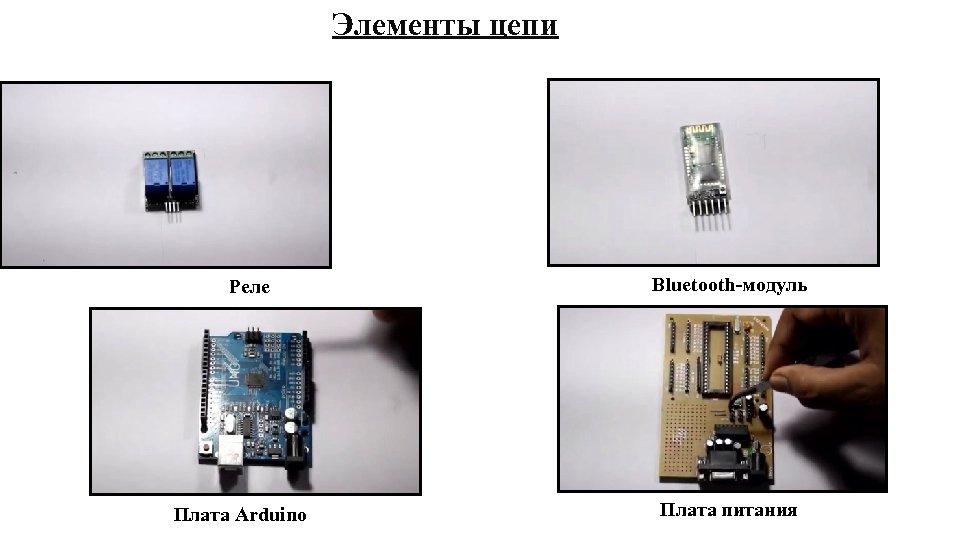 Элементы цепи Реле Плата Arduino Bluetooth-модуль Плата питания