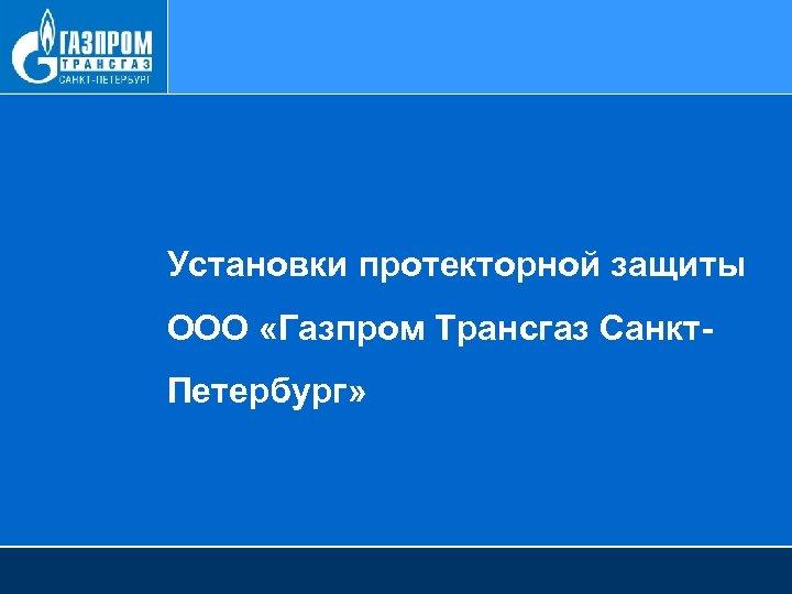 Установки протекторной защиты ООО «Газпром Трансгаз Санкт. Петербург»