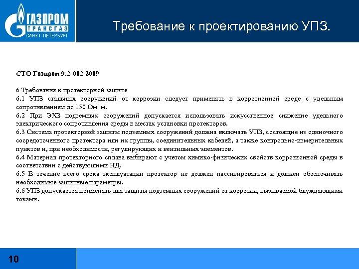Требование к проектированию УПЗ. СТО Газпром 9. 2 -002 -2009 6 Требования к протекторной