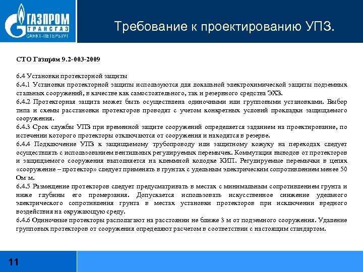 Требование к проектированию УПЗ. СТО Газпром 9. 2 -003 -2009 6. 4 Установки протекторной