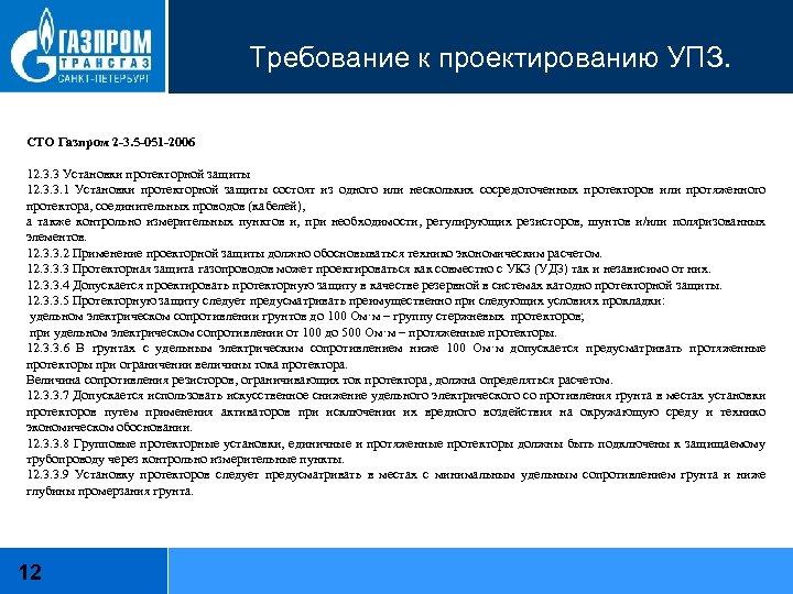 Требование к проектированию УПЗ. СТО Газпром 2 -3. 5 -051 -2006 12. 3. 3