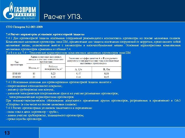 Расчет УПЗ. СТО Газпром 9. 2 -003 -2009 7. 4 Расчет параметров установок протекторной