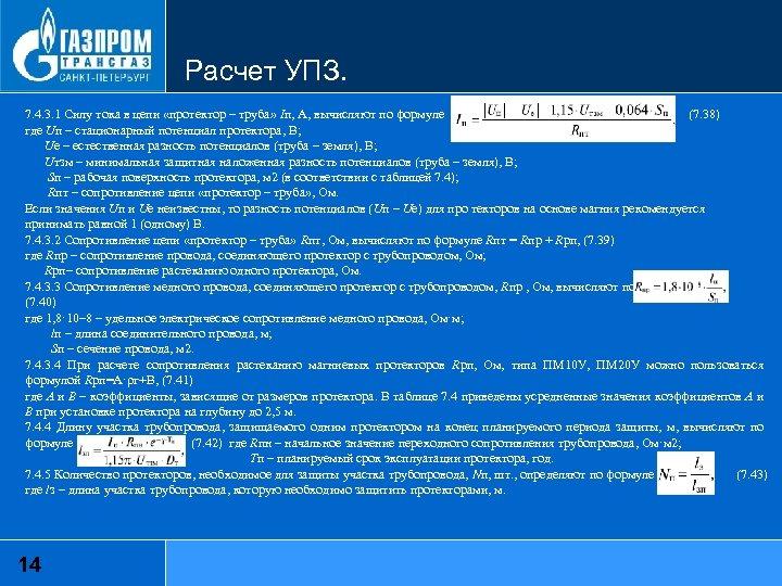 Расчет УПЗ. 7. 4. 3. 1 Силу тока в цепи «протектор – труба» Iп,