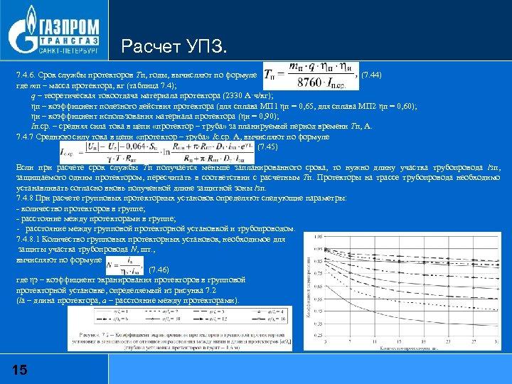 Расчет УПЗ. 7. 4. 6. Срок службы протекторов Tп, годы, вычисляют по формуле (7.