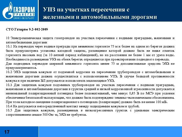 УПЗ на участках пересечения с железными и автомобильными дорогами СТО Газпром 9. 2 -002