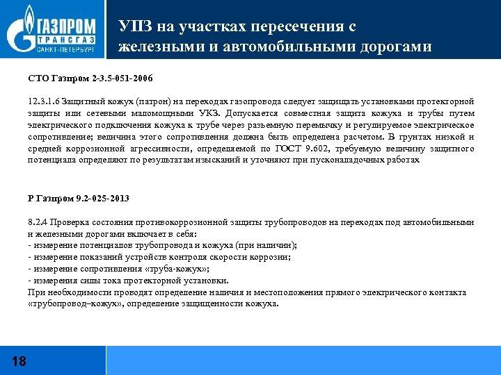 УПЗ на участках пересечения с железными и автомобильными дорогами СТО Газпром 2 -3. 5