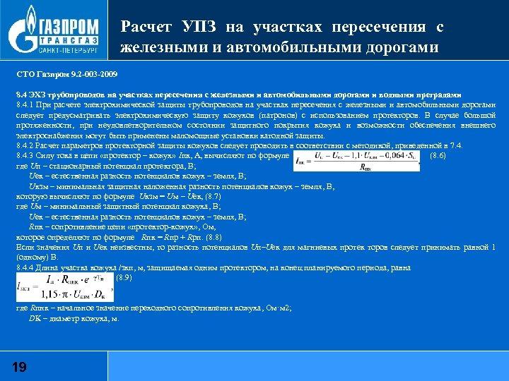 Расчет УПЗ на участках пересечения с железными и автомобильными дорогами СТО Газпром 9. 2