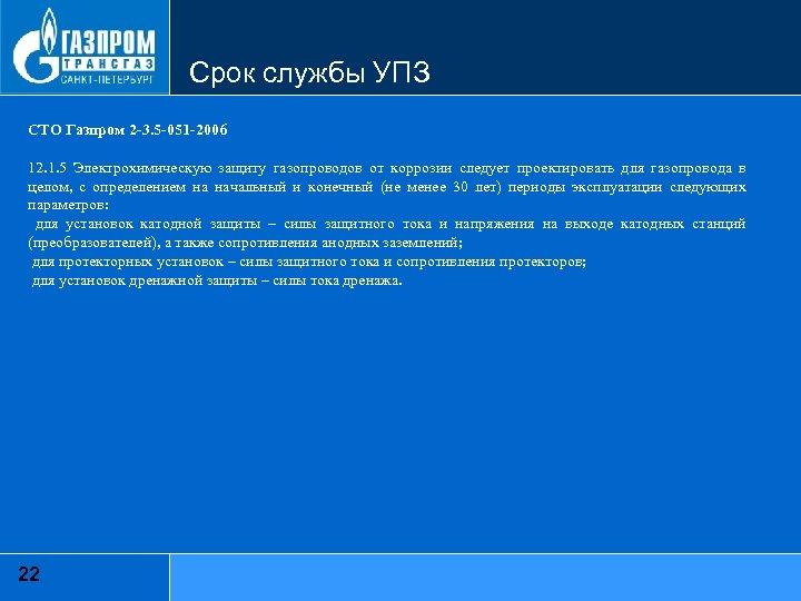 Срок службы УПЗ СТО Газпром 2 -3. 5 -051 -2006 12. 1. 5 Электрохимическую