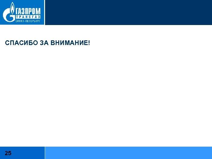 СПАСИБО ЗА ВНИМАНИЕ! Николай Иванович Петров Начальник отдела планирования Тел. : 719 -5326 E-mail: