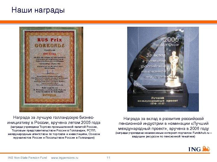 Наши награды Награда за лучшую голландскую бизнесинициативу в России, вручена летом 2005 года Награда