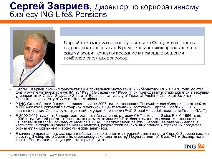 Сергей Завриев, Директор по корпоративному бизнесу ING Life& Pensions Сергей отвечает за общее руководство