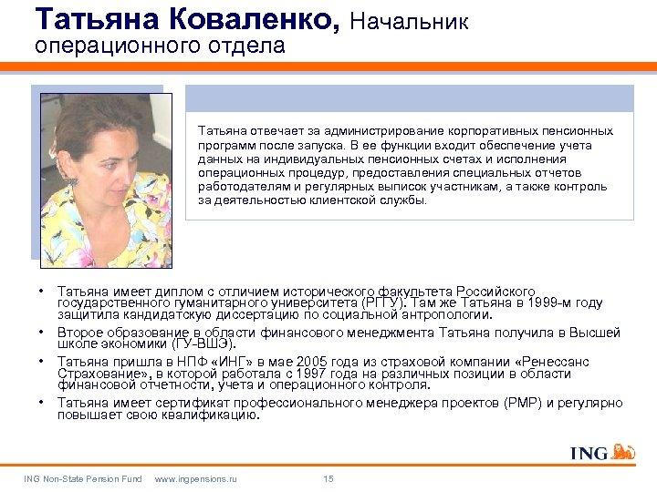 Татьяна Коваленко, Начальник операционного отдела Татьяна отвечает за администрирование корпоративных пенсионных программ после запуска.