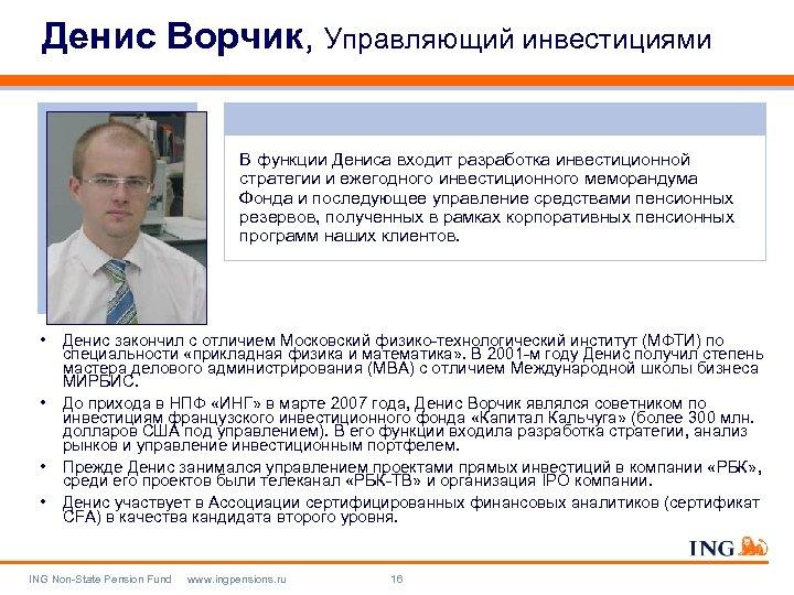 Денис Ворчик, Управляющий инвестициями В функции Дениса входит разработка инвестиционной стратегии и ежегодного инвестиционного