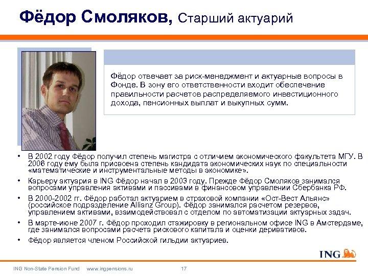 Фёдор Смоляков, Старший актуарий Фёдор отвечает за риск-менеджмент и актуарные вопросы в Фонде. В