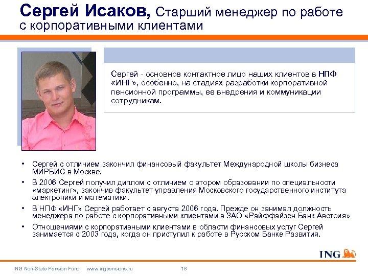 Сергей Исаков, Старший менеджер по работе с корпоративными клиентами Сергей - основное контактное лицо
