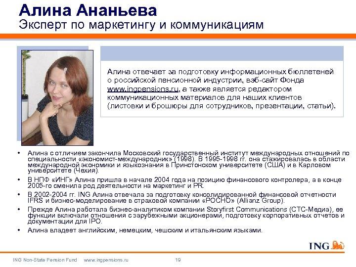 Алина Ананьева Эксперт по маркетингу и коммуникациям Алина отвечает за подготовку информационных бюллетеней о