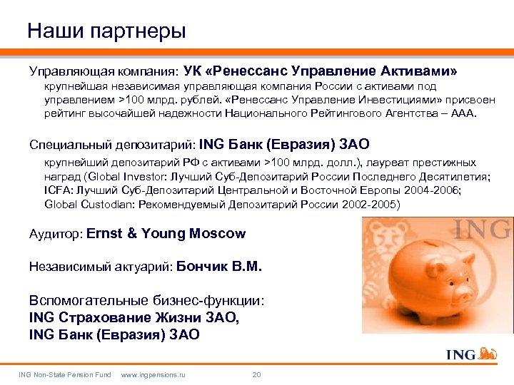 Наши партнеры Управляющая компания: УК «Ренессанс Управление Активами» крупнейшая независимая управляющая компания России с