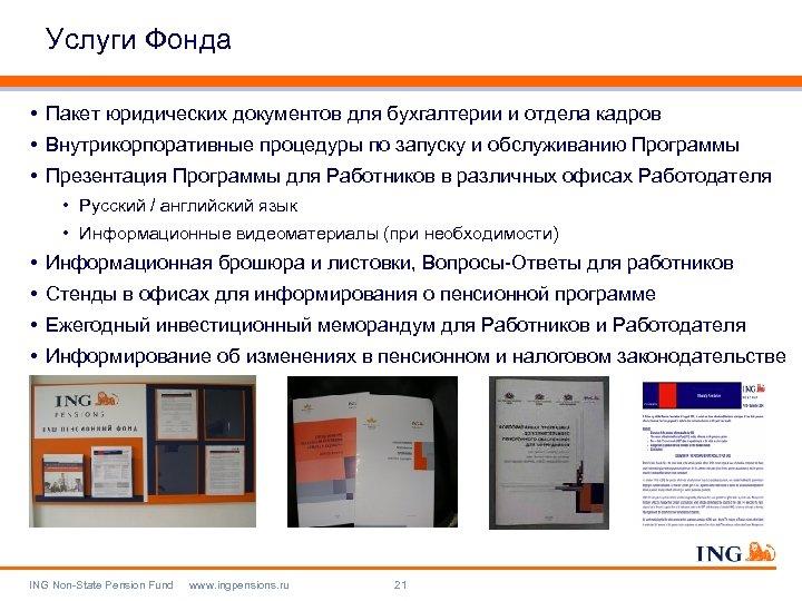 Услуги Фонда • Пакет юридических документов для бухгалтерии и отдела кадров • Внутрикорпоративные процедуры